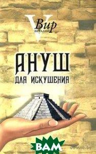 Ануш для искушения, Давид, Виталий Вир, 978-5-9965-0034-5  - купить со скидкой