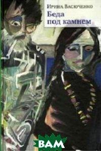 Купить Беда под камнем, Три квадрата, Васюченко И., 978-5-94607-170-3
