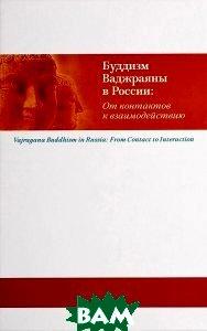 Купить Буддизм Ваджраяны в России. От контактов к взаимодействию, Алмазный путь, 978-5-94303-043-7