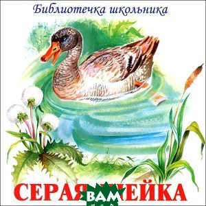 Купить Серая шейка (аудиокнига CD), Мир Искателя, Д. Мамин-Сибиряк, 978-5-93833-902-6
