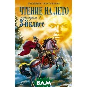 Купить Чтение на лето. Переходим в 3 класс, ЭКСМО, 978-5-699-56471-2