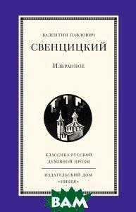 В. П. Свенцицкий. Избранное
