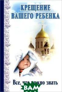 Купить Путеводитель для родителей крещеного ребенка, ЭКСМО, 978-5-699-69683-3