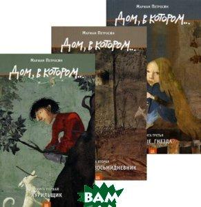 Купить Дом, в котором...(комплект из 3-х книг), Livebook / Гаятри, Петросян Мариам, 978-5-904584-24-5