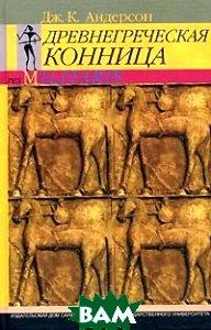 Купить Древнегреческая конница, Издательский дом Санкт-Петербургского государственного университета, Дж. К. Андерсон, 5-288-03855-4