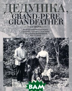 Купить Дедушка, Grand-pere, Grandfather, Этерна, Лаврентьева Е.В, 978-5-480-00265-2