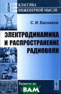 Купить Электродинамика и распространение радиоволн, Либроком, С. И. Баскаков, 978-5-397-02660-4