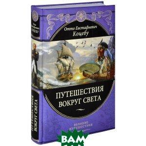 Купить Путешествие вокруг света, ЭКСМО, Отто Коцебу, 978-5-699-66484-9