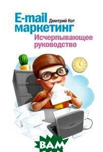 E-mail маркетинг. Исчерпывающее руководство, Манн, Дмитрий Кот, 978-5-00057-634-2  - купить со скидкой