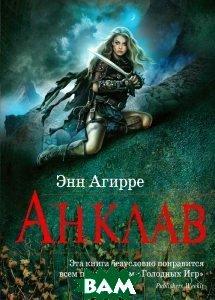 Купить Анклав (изд. 2013 г. ), ЭКСМО, Энн Агирре, 978-5-699-61813-2