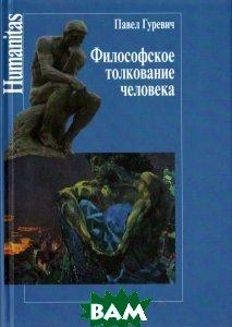 Купить Философское толкование человека, Центр гуманитарных инициатив, Павел Гуревич, 978-5-98712-026-2