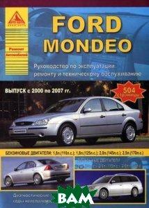 Купить Ford Mondeo с 2000-2007 г. Руководство по эксплуатации, ремонту и техническому обслуживанию, Анта-Эко, 978-5-9545-0047-9