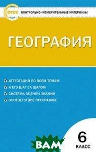 Купить География. 6 класс. Контрольно-измерительные материалы, ВАКО, 978-5-408-01066-0