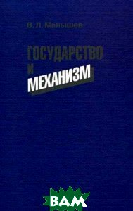 Купить Государство и механизм. Малышев В.Л., ЭКОНОМИКА, 978-5-282-03258-1