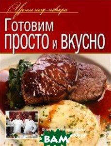 Купить Готовим просто и вкусно, Олма Медиа Групп, 978-5-373-04913-9