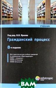 Купить Гражданский процесс, Инфотропик Медиа, 978-5-9998-0076-3