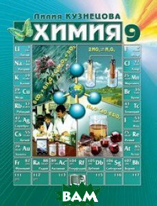 Кузнецова. Химия 9 кл. Учебник. Мнемозина. (2011)