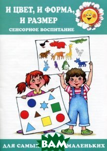 Купить И цвет, и форма, и размер, Карапуз, Ксения Крот, 978-5-904673-45-1