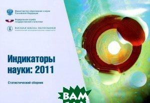 Купить Индикаторы науки. 2011, Высшая школа экономики, 978-5-7218-1204-0