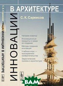 Купить Инновации в архитектуре, Либроком, С. К. Саркисов, 978-5-397-02380-1