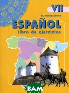 Espanol 7: Libro del ejercicios / Испанский язык. 7 класс. Рабочая тетрадь