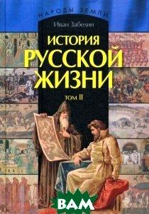 История русской жизни. В 2 томах. Том 2