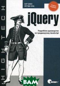 Купить JQuery. Подробное руководство по продвинутому JavaScript. / jQuery in Action, СИМВОЛ-ПЛЮС, Бер Бибо, Иегуда Кац, 978-5-93286-201-8