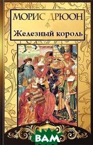 Купить Железный король, Неизвестный, Дрюон М., 978-5-699-32100-1