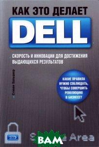Купить Как это делает Dell. Скорость и инновации для достижения выдающихся результатов, ЭКСМО, Стивен Холзнер, 978-5-699-26215-1
