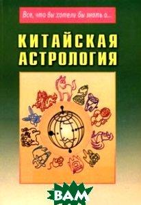 Купить Китайская астрология, Диля, Й. Л. Хью, 5-88503-148-7