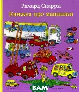 Купить Книжка про машинки, Карьера Пресс, Ричард Скарри, 978-5-904946-20-3