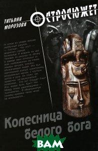 Купить ОСС Колесница белого бога, Неизвестный, Морозова Т., 978-5-9533-6407-2