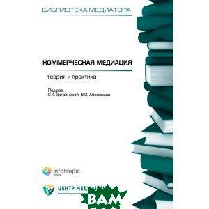 Коммерческая медиация: теория и практика : сборник статей. Под. ред Загайнова С. К., Аболонин В. О.