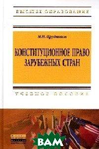 Купить Конституционное право зарубежных стран. Учебник для бакалавров, ИНФРА-М, М. Н. Прудников, 978-5-369-01172-0