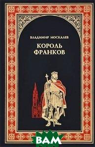 Купить Король франков, ВЕЧЕ, Владимир Москалев, 978-5-4444-1742-3