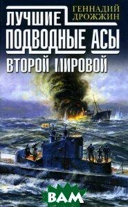 Купить Лучшие подводные асы Второй Мировой, Эксмо, Яуза, Геннадий Дрожжин, 978-5-699-44640-7