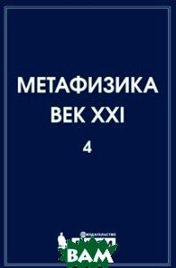 Купить Метафизика. Век XXI. Альманах, Выпуск 4, 2011, Бином. Лаборатория знаний, 978-5-9963-0551-3