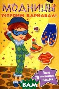 Купить Устроим карнавал!, Лабиринт Пресс, 978-5-9287-1918-0