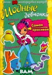Купить Модные девчонки/Самая красивая, Лабиринт Пресс, 978-5-9287-2306-4