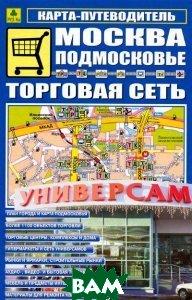 Купить Москва-Подмосковье. Торговая сеть. Карта-путеводитель, РузКо, 978-5-89485-243-0