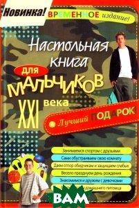 Купить Настольная книга для мальчиков XXI века, ЭКСМО, Т. В. Яковлева, 978-5-699-14700-7