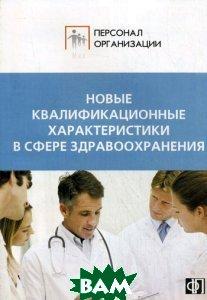 Новые квалификационные характеристики в сфере здравоохранения