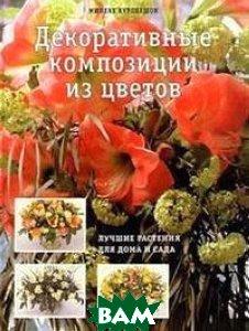 Купить Декоративные композиции из цветов, Лабиринт Пресс, Минеке Курпершок, 5-9287-0198-5