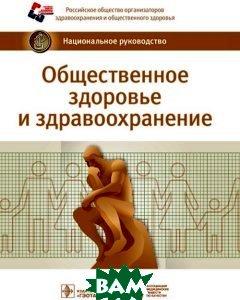 Купить Общественное здоровье и здравоохранение, ГЭОТАР-Медиа, 978-5-9704-2678-4