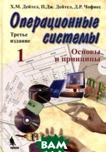 Операционные системы. Основы и принципы. Книга 1