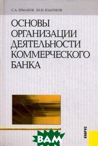 Купить Основы организации деятельности коммерческого банка, КноРус, С. Л. Ермаков, Ю. Н. Юденков, 978-5-406-01347-2