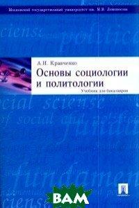 Купить Основы социологии и политологии, Проспект, Кравченко А.И., 978-5-392-09519-3