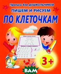 Купить Пишем и рисуем по клеточкам. Прописи для дошкольников, Букмастер, 978-985-549-482-0