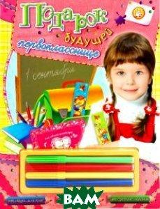 Купить Подарок будущей первокласснице, Лабиринт Пресс, 978-5-9287-2136-7