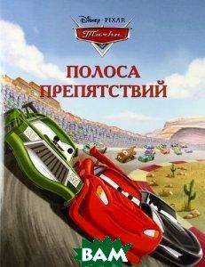 Купить Полоса препятствий, Эгмонт Россия Лтд., 978-5-9539-7358-8